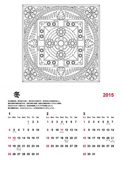 カレンダー冬
