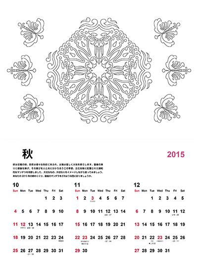 カレンダー秋