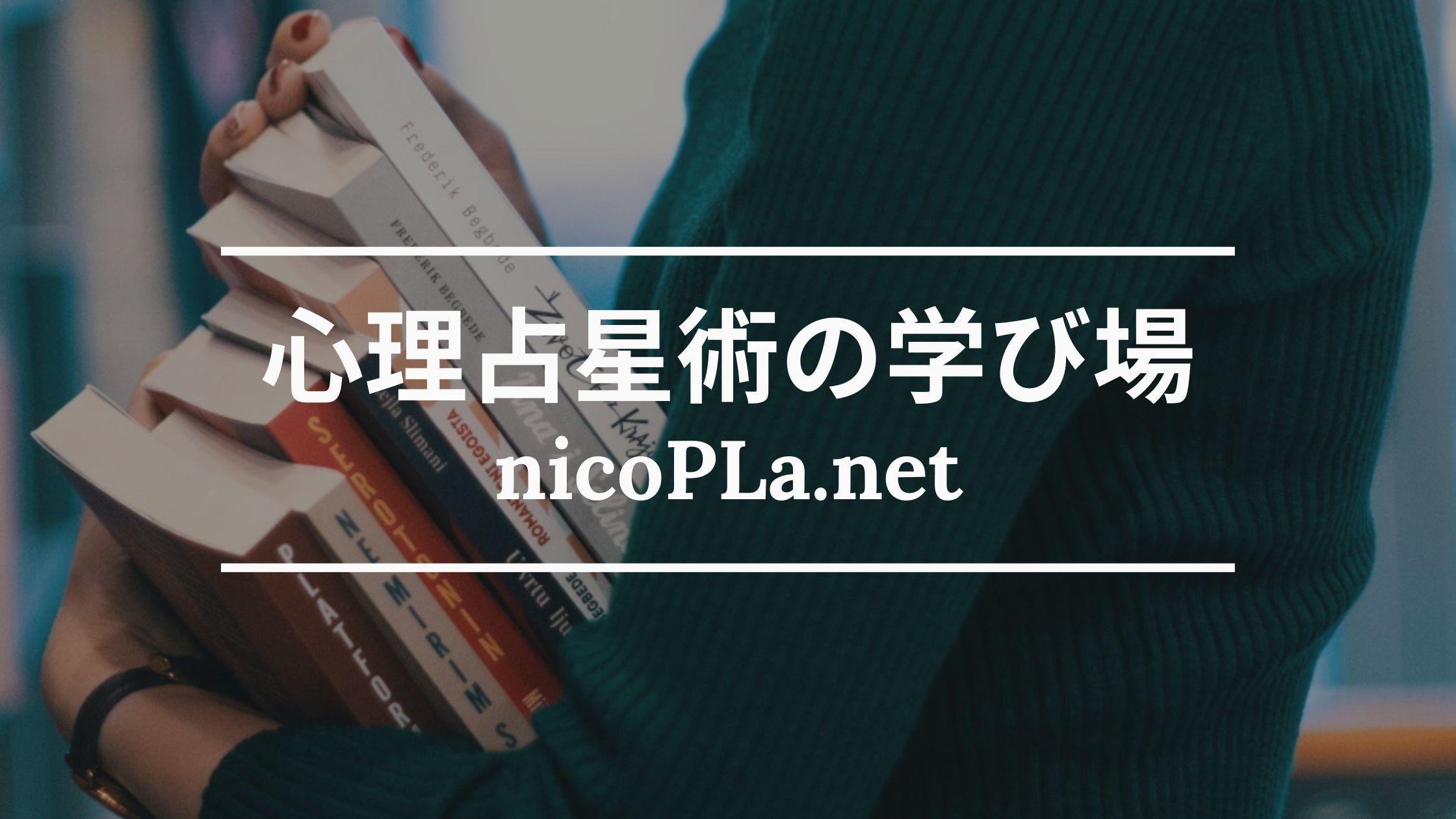心理占星術の学び場サイト-nicoPLa.net