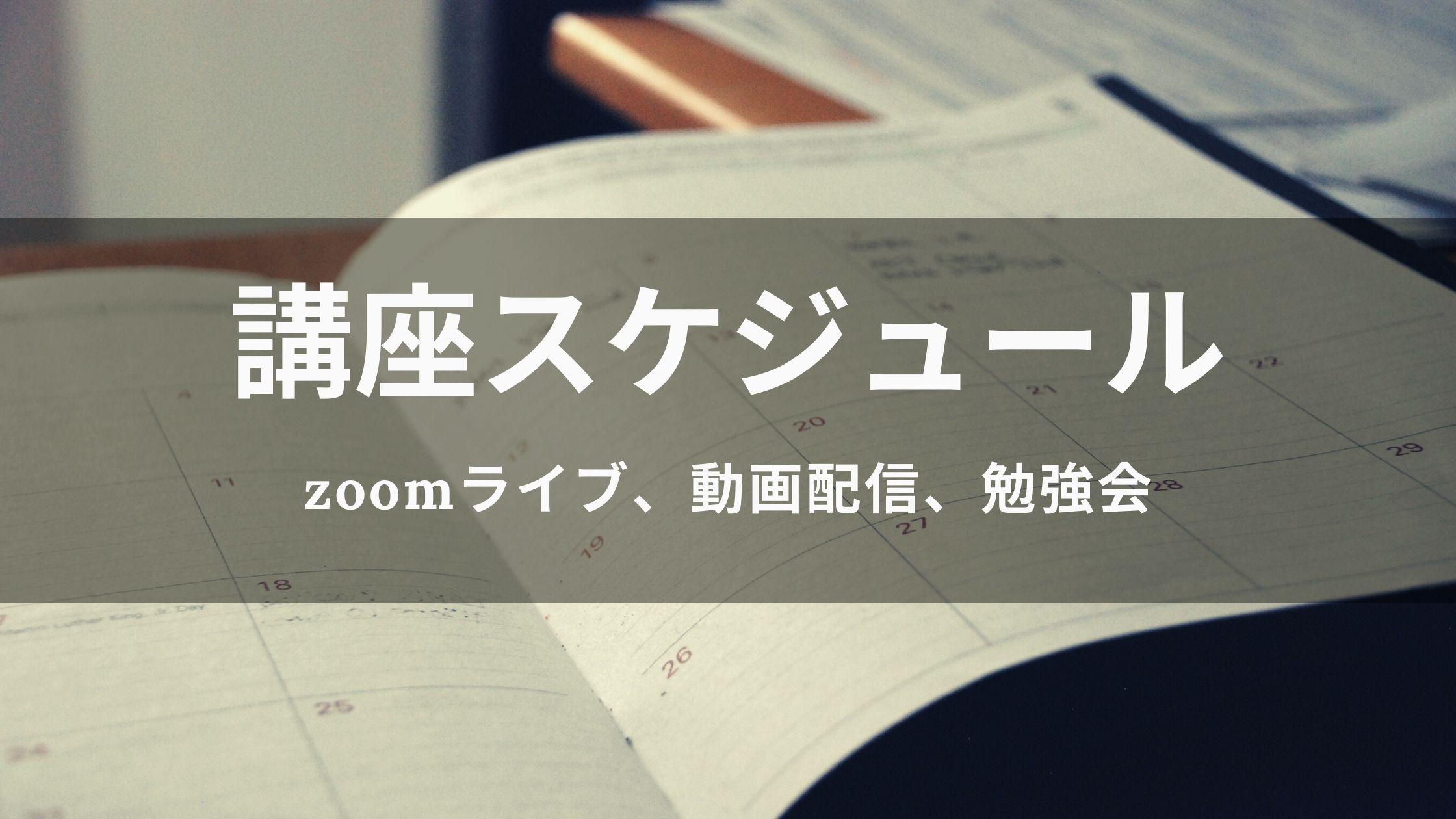【講座スケジュール】zoomライブ配信、勉強会/研究会の開催情報