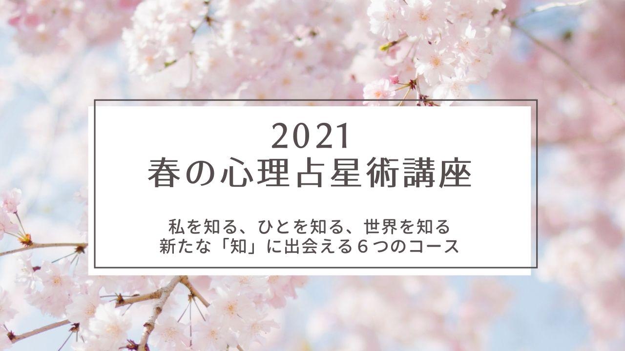 2021春の学び!4月からの心理占星術講座のご案内