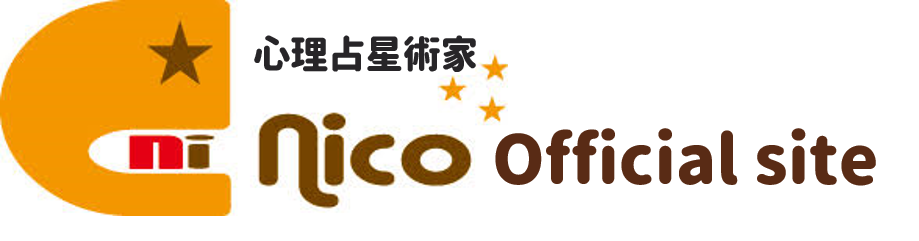 nicosmic life -- 心理占星術家 nico