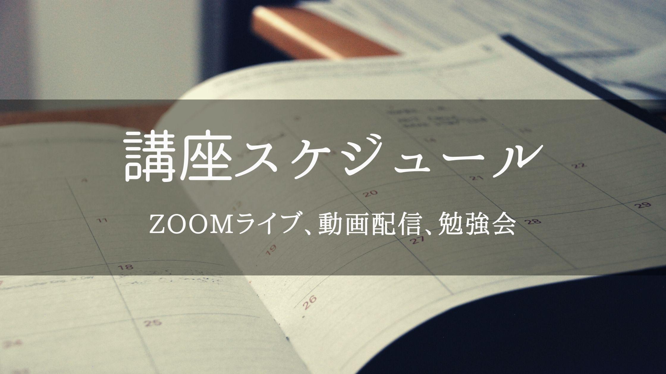 【講座スケジュール】zoomライブ、動画配信、勉強会の開催情報