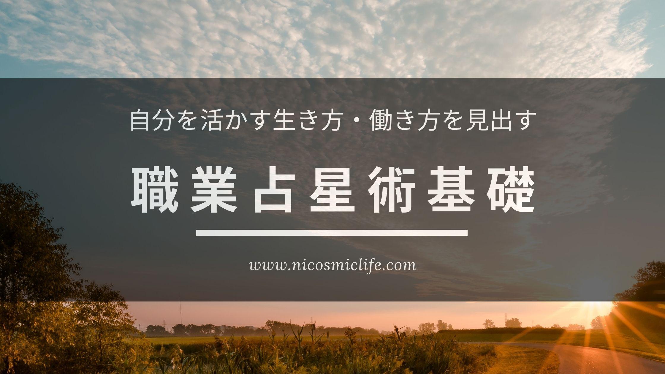 職業占星術・基礎コース
