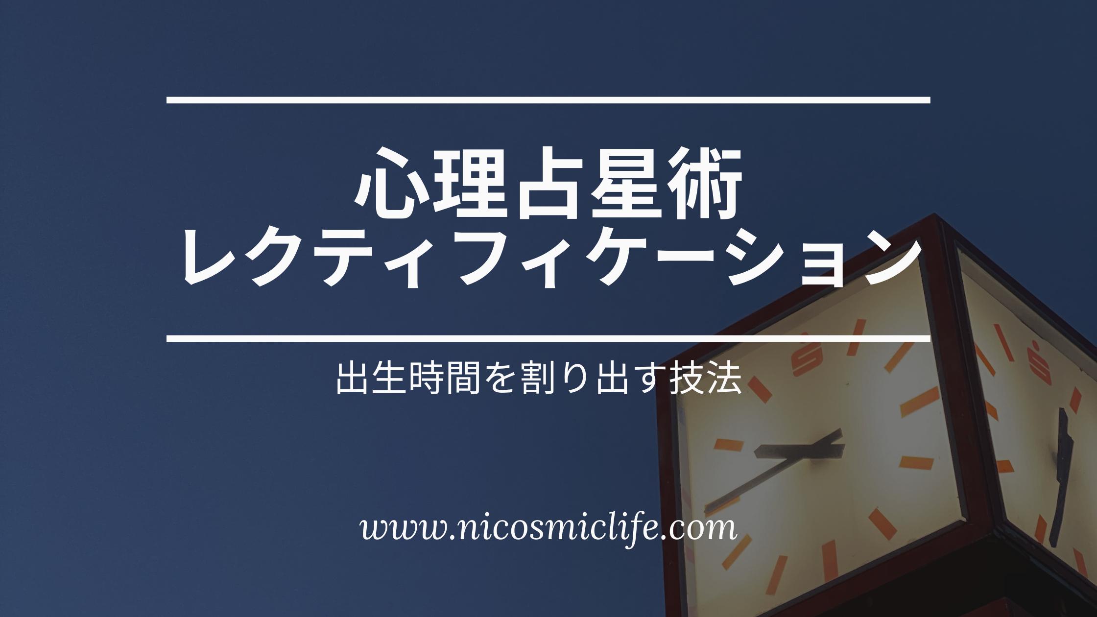レクティファイ(レクティフィケーション)講座(全1回)