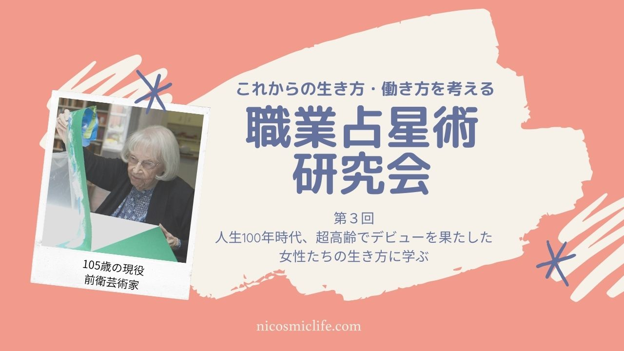 【zoom研究会】4/25 人生100年時代 超高齢で新たなデビューを果たす女性2