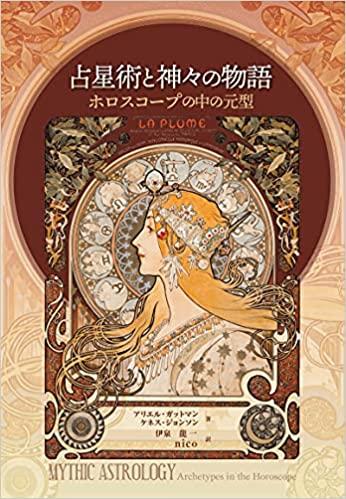 出版記念セミナー「占星術とタロットと神々の物語 神話で深める占いの象徴」